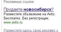 wpid-SellNovosibirsk-2012-05-26-22-11.png