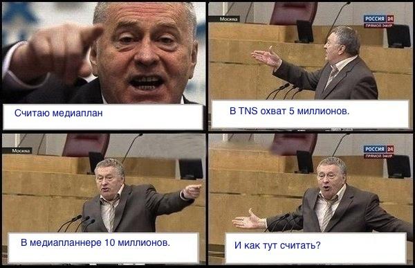 Жириновский комикс медиаплан
