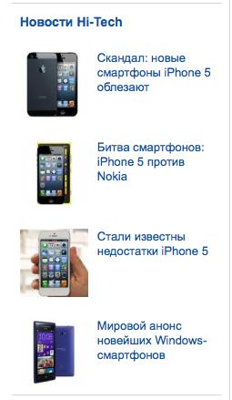 iPhone 5 уже надоедает