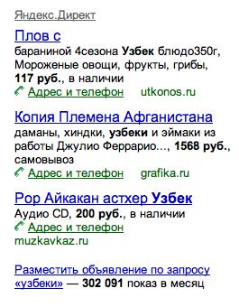 Узбеки самовывоз