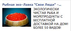 Наши люди едят красную икру