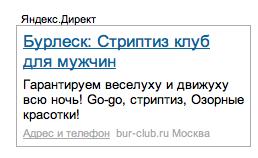 Стриптиз.Бурлеск в Яндекс.Директе