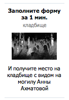 Элитное место на кладбище