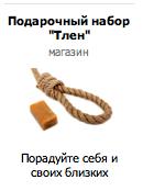 """Подарочный набор """"Тлен"""""""