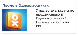 Одноклассники в Фейсбуке
