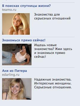 Все знакомства на Фейсбуке
