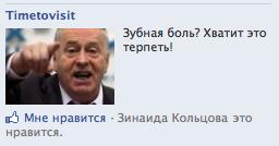 Жириновский не терпит зубную боль