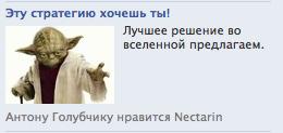 Рекламное агентство силы имени Магистра Йоды