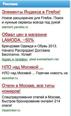 Разнообразная выдача Яндекс.Директа