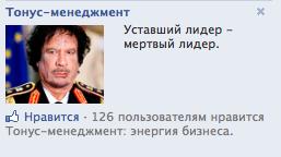 Муаммар Кадаффи
