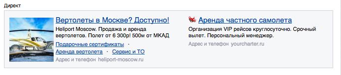 wpid-air_transport_rent-2013-06-4-00-59.png